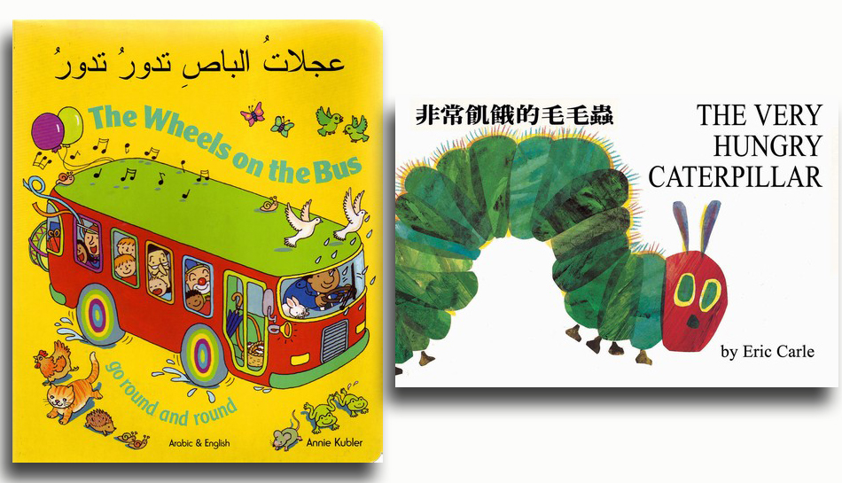 bilingual very hungry caterpillar wheels on the bus